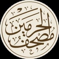 مصحف الحرمين